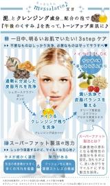 まっさらりん 洗顔石鹸(massalarin)の画像(3枚目)