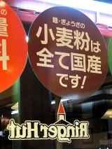 「あっぱれ!安心な国産小麦!!リンガーハットは日本国産小麦って知ってた?」の画像(3枚目)
