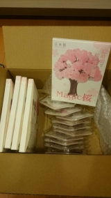 良いお年を…♪35幸せをよぶマジック桜の画像(2枚目)