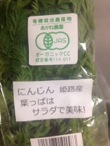 安全野菜のもとの画像(4枚目)
