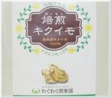糖が気になる方に!香ばしい美味しさの「焙煎キクイモ 粉末」の画像(3枚目)