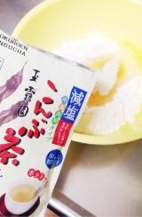 玉露園こんぶ茶お試し♡モニター*レシピ3つの画像(4枚目)