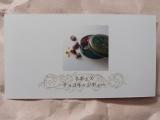 「ネギュス チョコキャンディー」の画像(6枚目)