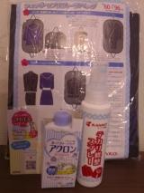 【重要なお知らせ】&カンコーの便利制服お手入れグッズモニター♪の画像(2枚目)