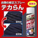 【重要なお知らせ】&カンコーの便利制服お手入れグッズモニター♪の画像(9枚目)