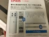クリンスイの新ポット型浄水器CP405を試しました☆の画像(2枚目)