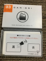 口コミ記事「カード型アロマディフューザー「CAN-ORI」」の画像