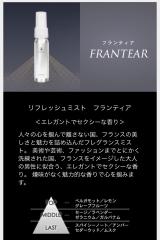 【グランディム リフレッシュミスト】☆モニター☆の画像(4枚目)
