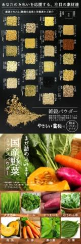 モニター*国産21雑穀使用 やさしい美穀の画像(2枚目)