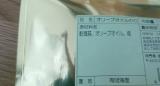 オリーブオイルのりの画像(2枚目)