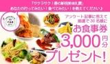 新宿高島屋タイムズスクエア レストランズパーク プレミアムビュッフェ「ジ オーブン」の画像(7枚目)