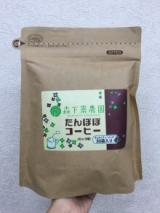 森下薬農園 たんぽぽコーヒー☆の画像(1枚目)