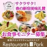 新宿高島屋タイムズスクエア レストランズパーク プレミアムビュッフェ「ジ オーブン」の画像(1枚目)