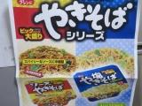 「大黒食品工業「【ビック大盛り】やきそばシリーズ BIG!」の画像(1枚目)
