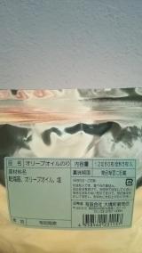 風味豊かな有明海産海苔『大橋新蔵 オリーブオイルのり』の画像(2枚目)