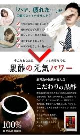 壺造り黒酢カプセルの画像(2枚目)