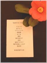 「絶品☆椿油の「創作野菜天ぷら」と伊豆大島「鼈甲寿司」(べっこうずし)♪」の画像(7枚目)