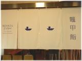 「椿油の「創作野菜天ぷら」と伊豆大島「鼈甲寿司」を味わおう!」の画像(1枚目)