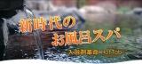美容液シャワー♡湯楽 Hot Tabの画像(10枚目)
