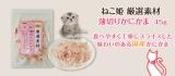 ねこ姫 厳選素材 薄切りカニカマ|いつだってテン日和(わがままプリンセス★テン)の画像(1枚目)