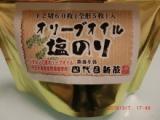 「風味豊かな海苔!こだわりの塩&オリーブオイル!【オリーブオイルのり】」の画像(1枚目)