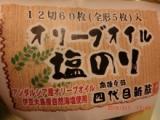 「風味豊かな海苔!こだわりの塩&オリーブオイル!【オリーブオイルのり】」の画像(2枚目)