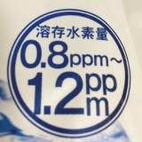 口コミ記事「体を還元する水素の力!クリスタル水素水は実感出来る」の画像