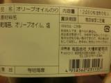 「風味豊かな海苔!こだわりの塩&オリーブオイル!【オリーブオイルのり】」の画像(3枚目)