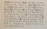 【ニッタバイオラボ ローション 十勝の森】の画像(2枚目)