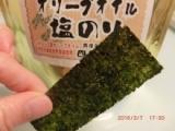 「風味豊かな海苔!こだわりの塩&オリーブオイル!【オリーブオイルのり】」の画像(6枚目)