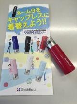 「モニプラ シャチハタネーム9 着せ替えパーツ」の画像(6枚目)