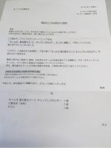 「モニプラ シャチハタネーム9 着せ替えパーツ」の画像(1枚目)