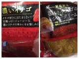 モンテール3月の新商品❤︎ 濃いイチゴのシュークリーム&ふっくらプチシューの画像(3枚目)