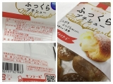 モンテール3月の新商品❤︎ 濃いイチゴのシュークリーム&ふっくらプチシューの画像(7枚目)