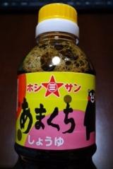 ホシサン『あまくち醤油』の画像(1枚目)