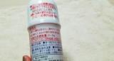 口コミ:[モニター報告]塩水港精糖さんのオリゴのおかげの画像(4枚目)