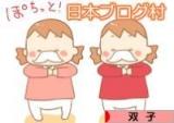 双子、初めてインフルエンザに感染するの画像(8枚目)