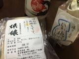 「日本きらり  岩手県『いか徳利と浜娘』」の画像(3枚目)