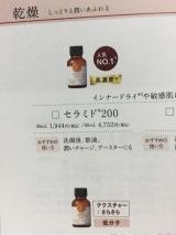 超乾燥肌のための保湿クリーム液とセラミド200の画像(1枚目)