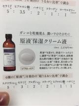 超乾燥肌のための保湿クリーム液とセラミド200の画像(2枚目)