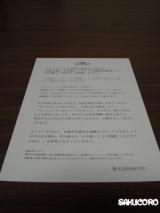 モニター当選☆ 株式会社MOVE ファイナリフト オールインワン美容液の画像(2枚目)