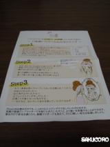 モニター当選☆ 株式会社MOVE ファイナリフト オールインワン美容液の画像(5枚目)