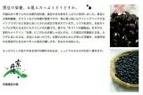 黒豆きなこ石鹸【モニター】の画像(3枚目)