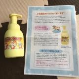 【モニター報告】チャイルドボディソープ★の画像(1枚目)