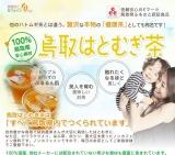 鳥取ハトムギ茶♡の画像(2枚目)