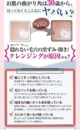 毛穴汚れごっそり♡モンドセレクション受賞クレンジング♡の画像(2枚目)