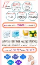 毛穴汚れごっそり♡モンドセレクション受賞クレンジング♡の画像(5枚目)