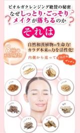 毛穴汚れごっそり♡モンドセレクション受賞クレンジング♡の画像(13枚目)