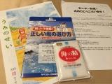 ☆モニプラ☆海の精 あらしおの画像(1枚目)