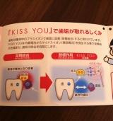 KISS YOU☆イオンの力で歯磨き粉ナシでも歯垢が落ちる不思議な歯ブラシ★の画像(4枚目)